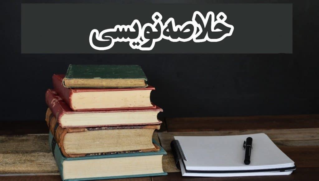 خلاصه نویسی و یادداشت برداری