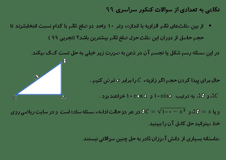 ورزش فکری با ریاضی